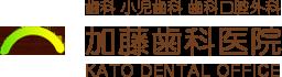 豊田市の歯医者なら加藤歯科医院|口腔外科・顎関節症・インプラント